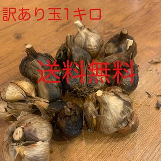 青森県産福地ホワイト訳あり玉1キロ  黒にんにく 黒ニンニク(野菜)