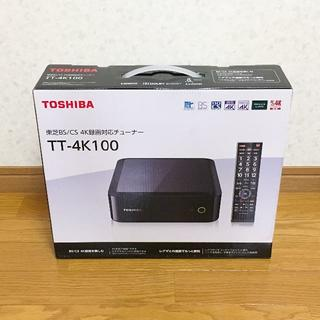 東芝 - 東芝 BS/CS 4K録画対応チューナー TT-4K100