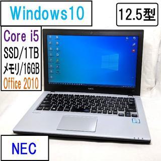 エヌイーシー(NEC)のNEC製/Core i5/SSD1TB/メモリ16GB/Bluetooth搭載(ノートPC)