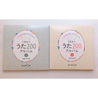 くもんうた200 1.2 CD 一度のみ使用(童謡/子どもの歌)