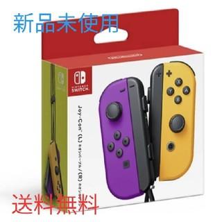 ニンテンドースイッチ(Nintendo Switch)のNintendo JOY-CON 新品未使用ネオンパープル/ネオンオレンジ(家庭用ゲーム機本体)