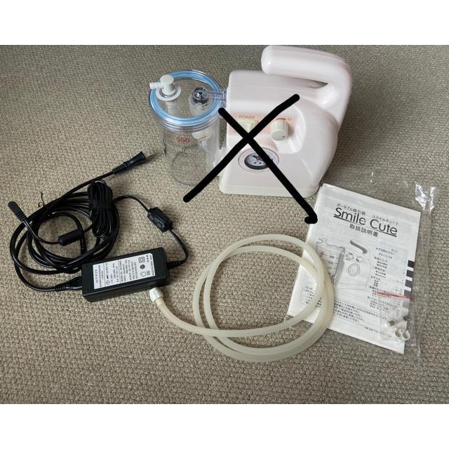 ちっぽさま専用・ポータブル吸引器 スマイルキュート キッズ/ベビー/マタニティの洗浄/衛生用品(鼻水とり)の商品写真