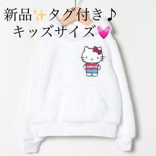 ハローキティ(ハローキティ)の新品✨タグ付き♪ kittyちゃんが可愛いコラボふわふわパーカー 大特価‼️(その他)