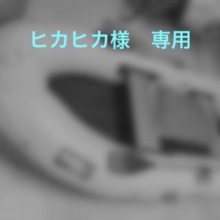 アキレス(Achilles)の★ヒカヒカ様 専用★ アキレス ゴムボート(その他)