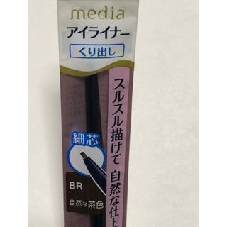 カネボウ(Kanebo)のKanebo  メディア アイライナー  ペンシルA  自然な茶色 BR 新品(アイライナー)