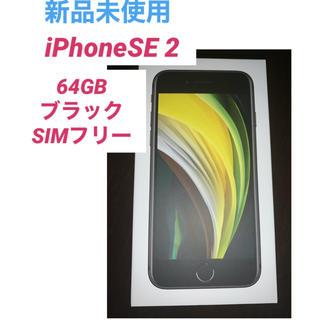 アイフォーン(iPhone)の【新品】iPhoneSE 第二世代(スマートフォン本体)