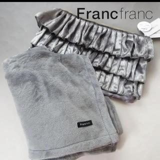 フランフラン(Francfranc)のフランフラン スロー&クッション(毛布)