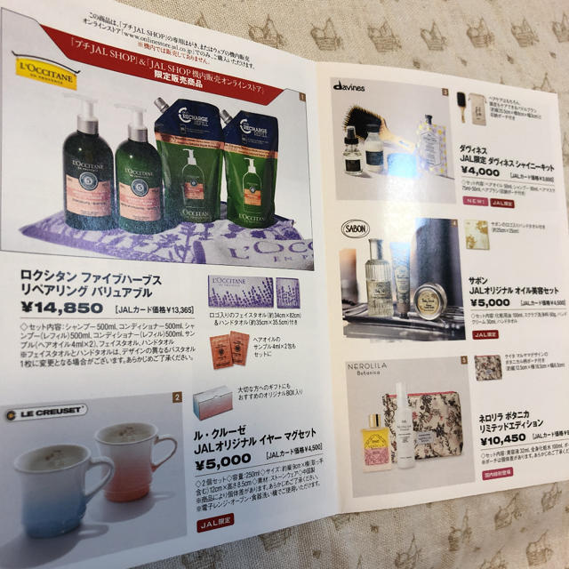 L'OCCITANE(ロクシタン)のJAL 機内販売 限定販売 プチJALショップ ハガキ 送料無料 アビステ コスメ/美容のスキンケア/基礎化粧品(化粧水/ローション)の商品写真