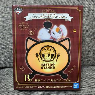 バンダイ(BANDAI)の一番くじ 夏目友人帳 ニャンコ先生のまんぷくビストロ B賞(キャラクターグッズ)