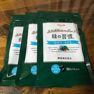 タケダ ユーグレナ 緑の習慣DHA EPA  3袋(その他)