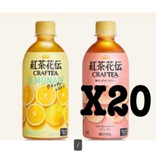 コカコーラ(コカ・コーラ)の紅茶花伝 クラフティー 引換券20枚(フード/ドリンク券)