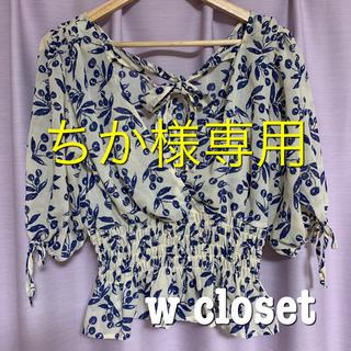 ダブルクローゼット(w closet)のちか様専用(シャツ/ブラウス(半袖/袖なし))