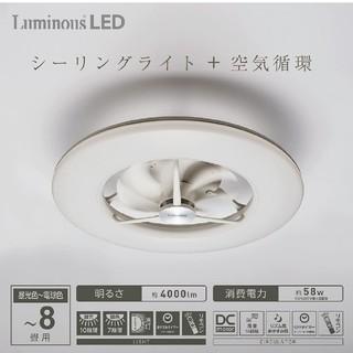 LUMINOUS - 最安値!!新品未開封 LEDシーリングサーキュレーター DCC-8CM