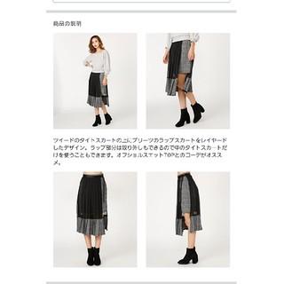 リエンダ(rienda)のリエンダ 2wayラップスカート(ひざ丈スカート)