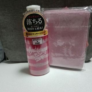 GP ボディマッサージソープ 最終価格(ボディソープ/石鹸)
