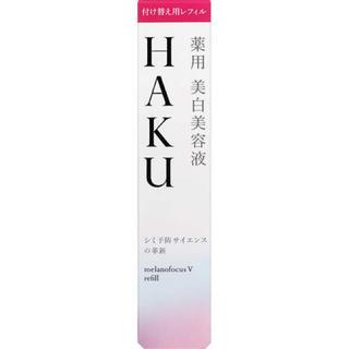 ハク(H.A.K)の資生堂 HAKU メラノフォーカスV 45 レフィル(45g)(美容液)