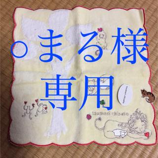 ツモリチサト(TSUMORI CHISATO)の選べる122と97  ○まる◎様 専用(ハンカチ)