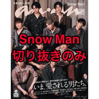 マガジンハウス(マガジンハウス)のanan 2020年10月14日号 No.2220 Snow Man 切り抜き(生活/健康)