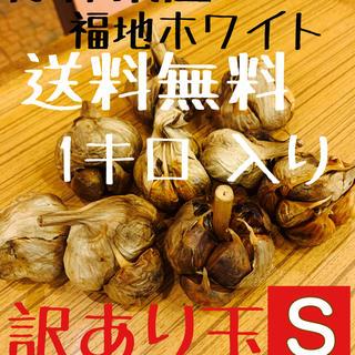 黒にんにく 青森県産福地ホワイト訳あり玉1キロ (野菜)