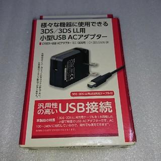 小型USB  ACアダプター(バッテリー/充電器)