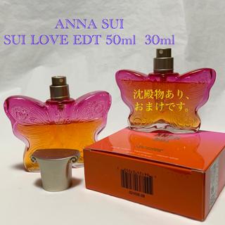 アナスイ(ANNA SUI)のANNA SUI アナスイ スイラブ EDT 50ml 香水 30mlはおまけ(香水(女性用))