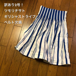 ツモリチサト(TSUMORI CHISATO)の訳あり2号!ツモリチサト 古着ギリシャストライプスカート ベルト欠損(ひざ丈スカート)