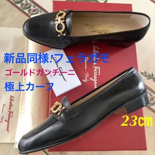 サルヴァトーレフェラガモ(Salvatore Ferragamo)の新品同様!フェラガモ ゴールドガンチーニ 極上カーフ ローファー 23㎝(ローファー/革靴)