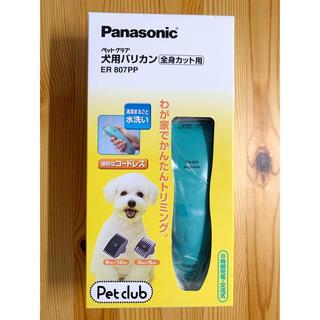 パナソニック(Panasonic)のPanasonic 犬用バリカン ER807PP(犬)