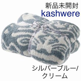 カシウエア(kashwere)のOTR様専用 カシウエア ブランケット シングル ダマスク シルバーブルー 寝具(毛布)