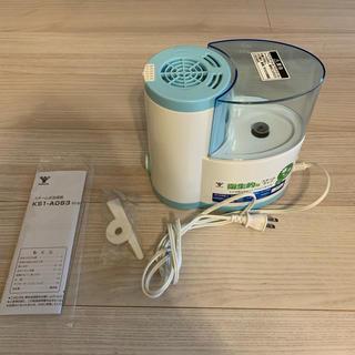 ヤマゼン(山善)の新品 YAMAZEN スチーム式加湿器 KS1-A083(A)(加湿器/除湿機)