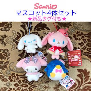 サンリオ - 新品タグ付き サンリオキャラクターズ  マスコット 4体セット
