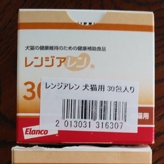 エランコ(Elanco)のレンジアレン50包(ペットフード)