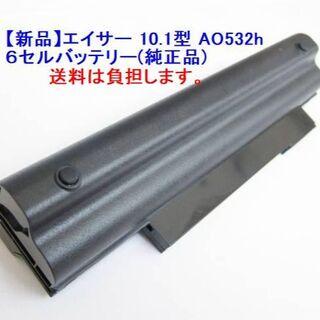 エイサー(Acer)のエイサー 10.1型 AO532h 6セルバッテリー(純正品)(PCパーツ)