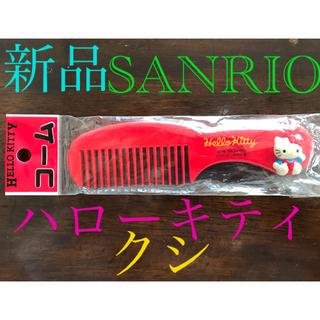 サンリオ(サンリオ)の新品 ハローキティ   コーム(ヘアブラシ/クシ)