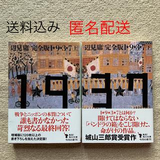 完全版1☆9☆3☆7 上下巻セット 辺見庸(ノンフィクション/教養)