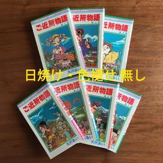 シュウエイシャ(集英社)のご近所物語 全巻1〜7(少女漫画)
