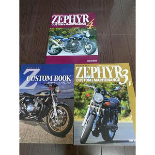 カワサキ(カワサキ)のZEPHYR ゼファーカスタム 本 Z1 Z2 Kawasaki(その他)