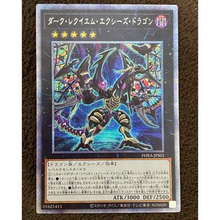 コナミ(KONAMI)のダークレクイエムエクシーズドラゴン(シングルカード)
