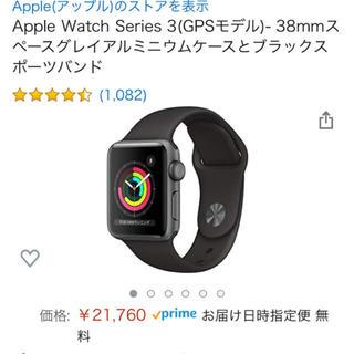 アップルウォッチ(Apple Watch)の【美品】Apple Watch series3 42ミリ(腕時計(デジタル))