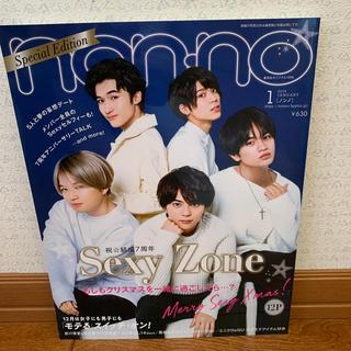 セクシー ゾーン(Sexy Zone)の集英社オリジナル 表紙違い版ノンノ 2019年 01月号(ファッション)