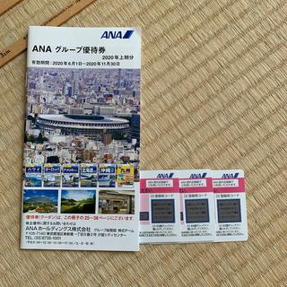 エーエヌエー(ゼンニッポンクウユ)(ANA(全日本空輸))のANA 株主優待三枚セット冊子つき(航空券)