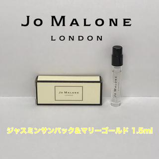 ジョーマローン(Jo Malone)のジョーマローンジャスミンサンバック&マリーゴールドコロン(ユニセックス)