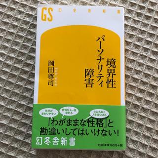 境界性パーソナリティ障害 岡田尊司(健康/医学)