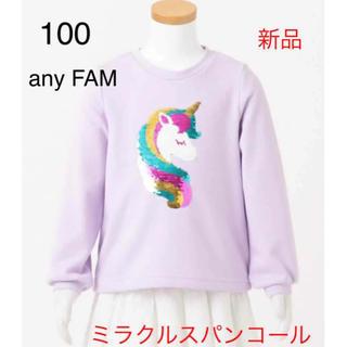 エニィファム(anyFAM)のエニィファム スパンコール トレーナー 100 新品 ユニコーン ラベンダー♡(Tシャツ/カットソー)