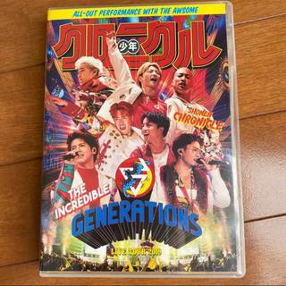 ジェネレーションズ(GENERATIONS)のGENERATIONS LIVE TOUR 2019 少年クロニクル(ミュージック)