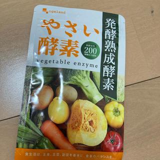 オーガランド やさい酵素(ダイエット食品)