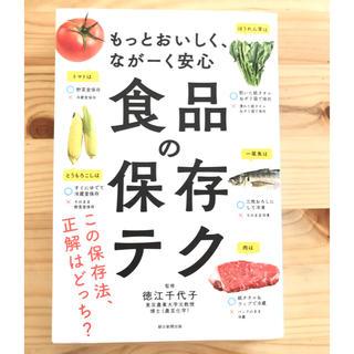 食品の保存テク もっとおいしく、なが-く安心(料理/グルメ)