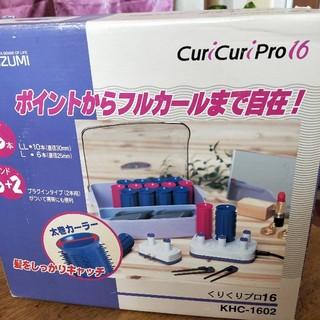 コイズミ(KOIZUMI)のCURI CURI PRO(その他)