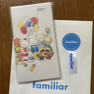 ファミリア(familiar)の新品★familiarファミリア★手帳2021★匿名配送(カレンダー/スケジュール)