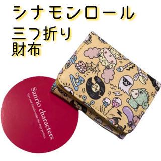 シナモロール(シナモロール)のシナモンロール 三つ折り財布 サンリオ さいふ コンパクト かわいい プレゼント(財布)
